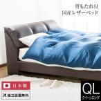 ベッド レザー製国産ベッド(クイーンロング) ナポリ(ダークブラウン) マットレス別売り(フレームのみ)