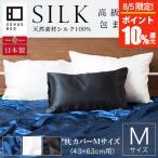 憧れのシルク 枕カバー(Mサイズ)