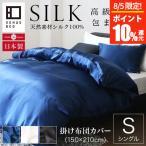 ショッピングシルク シルク 掛け布団カバー シングルサイズ(150×210cm) シルク100% 絹