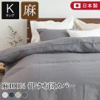 掛け布団カバー キング リネン 麻 4色 フレンチリネン100% 日本製 ラシック La.Chic 230×210cm 大判