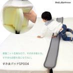マットレス用 すきまパッド  ニット生地 ベッドパッド マットレス 連結 1年保証