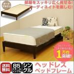ショッピングベッド ベッドフレーム シングル・85スモールシングル ヘッドボード無し(JN3400)  木製ベッド