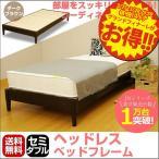 ショッピングベッド ベッドフレーム セミダブル ヘッドボード無し(JN3400)  木製ベッド