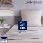 ピローケース 枕カバー 綿100% コットン スクエア 80×80 肌触りが良い デイリーコレクション