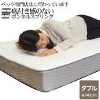 ショッピングマットレス マットレス ボンネルコイル ダブル スプリング ベッド用 3Dメッシュ 耐久性 BB102B