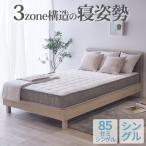 マットレス ポケットコイル シングル ベッド用 ポケットコイルマットレス 硬め 3ゾーン S BB130P