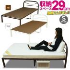 【リニューアル】パイプベッド シングル ベッド ベッドフレーム ベッド下収納 SB010T