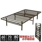 ベッド パイプベッド 60スモールシ�