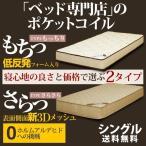 マットレス ポケットコイル シングル または 85スモールシングル ベッド用 低反発フォーム EN111P 3Dメッシュ BB118P