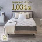 マットレス ポケットコイル シングル または 85スモールシングル ベッド用 ポケットコイルマットレス 超高密度EN234P 3ゾーン 硬め
