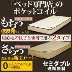 マットレス ポケットコイル セミダブル ベッド用 低反発フォーム EN111P 3Dメッシュ BB118P
