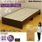 ベッド ダブル フレーム すのこベッド ベッドフレーム 木製 ヘッドボードなし D FF7302