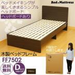 ベッド ダブル フレーム すのこベッド ベッドフレーム 木製 ヘッドボードあり D FF7502
