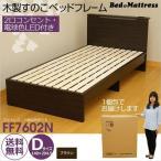 ショッピングベッド ベッド ダブル フレーム すのこ ベッドフレーム 木製 コンセント付き 宮棚 LED照明 D FF7602N