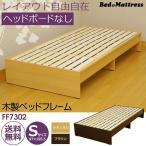 ベッド シングル フレーム すのこ ベッドフレーム 木製 ヘッドボードなし S FF7302