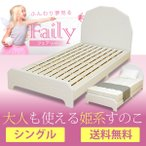 姫系 女の子用 白 ベッド プリンセスベッド シングル fairy フェアリー