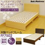 ベッド シングル フレーム すのこ ベッドフレーム 木製 ヘッドボードあり S FF7502