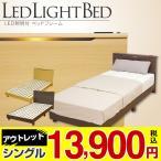処分SALE開催中 送料無料 ベッドフレーム シングル ff7602 LED照明付 コンセント付 すのこ スノコ 宮付き 組み立て ナチュラル ブラウン 木製