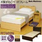ベッド ベッドフレーム シングル 木製 すのこ コンセント付き 宮棚 LED照明 S FF7602N