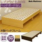 ベッド セミダブル フレーム すのこ ベッドフレーム 木製 ヘッドボードなし SD FF7302