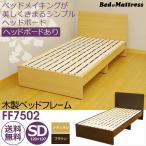ベッド セミダブル フレーム すのこ ベッドフレーム 木製 ヘッドボードあり SD FF7502