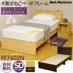 ベッドフレーム セミダブル 木製  �