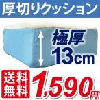 送料無料 厚切りクッション 厚さ13cm 密度20D ポリウレタンフォーム 洗えるカバー 極厚 36cm 0016-atugiric