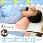 首まくら 腰まくら ポコポコピロー (ブルー・ブラウン・ピンク・アイボリー)  ぽこぽこ クッション 枕 時間指定可能