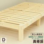 すのこベッド ベッド ダブル 木製ベッドフレーム 真骨頂