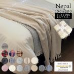 ブランケット ベッドカバー マルチカバー コットン70% スペイン製 150×200 毛布 ひざ掛け NEPAL