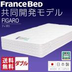 ショッピングフランス フランスベッド マットレス ダブル 日本製 ダブルデッキスプリング 高密度連続スプリング フィガロ
