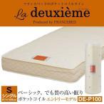 フランスベッド マットレス シングル ラ・ドゥーゼム ポケットコイル S−DE−P100 DE-P100