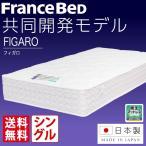 ショッピングフランス フランスベッド マットレス シングル 日本製 ダブルデッキスプリング 高密度連続スプリング フィガロ