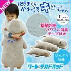 クールデオド抱き枕かわうそキューちゃんN Lサイズ  60x28x19.5(cm) 限定生産のため売切れ必須