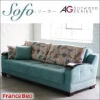 ショッピングフランス フランスベッド ソファベッド AGソーホー ソファー ベッド カラーを選べる