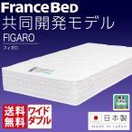 ショッピングフランス フランスベッド マットレス ワイドダブル 日本製 ダブルデッキスプリング 高密度連続スプリング フィガロ