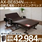 アテックス 収納式 電動 リクライニングベッド AX-BE634N 1モーター ダブルファンクション Wファンクション