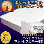 マットレス シングル 3点セット シーツ・ベッドパッド付き ポケットコイル ベッド用 マットレスカバー 綿100% EN101PN G01