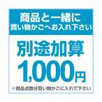 ショッピング商品 金額加算 1,000円(1商品につき1,000円)※複数ご注文の場合、商品点数分買い物かごに入れて下さい