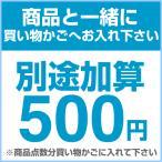 金額加算 500円(1商品につき500円)※複数ご注文の場合、商品点数分買い物かごに入れて下さい
