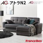 ショッピングフランス フランスベッド ソファベッド AGアトラN ソファーベッド ブルーグレー ベージュ