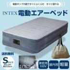 エアーベッド エアーマット シングルサイズ 電動ポンプ内臓エアーベッド 簡易ベッド 車内泊 屋内用 NTEX AIR air