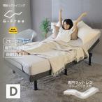 電動ベッド マットレス付き ダブル フリーラックス G-FREE001 アジャスタブルベッド