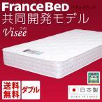 フランスベッド マットレス ダブル スプリング マットレス E-MAX 日本製 ヴィセ