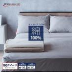 ボックスシーツ 160クイーン 160 綿100% ベッド用 マットレスカバー ワンタッチ ゴム留めタイプ 選べるマチ幅 160q デイリーコレクション G01