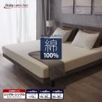 ショッピングボックス ボックスシーツ ファミリーサイズ 綿100% シングル+シングル ベッド用 マットレスカバー 2台用 選べるマチ幅 ゴム留めタイプ  デイリーコレクション G01
