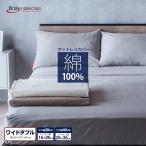 ボックスシーツ ワイドダブル 綿100% ベッド用 マットレスカバー ワンタッチ ゴム留めタイプ 選べるマチ幅 WD デイリーコレクション G01
