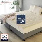 ベッドパッド シングル+シングル ファミリーサイズ 洗える 2台用 ベーシック デイリーコレクション