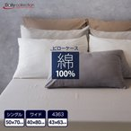 ピローケース 枕カバー 綿100% コットン 50×70 40×80 肌触りが良い デイリーコレクション