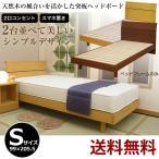 ベッドフレーム シングル すのこ 木製 ベッド  ステーションタイプ ブラウン ナチュラル DW5002